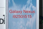 bare-essential-protection-gaalaxy-nexus-9